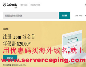 Godaddy最新域名优惠码|续费或新域名都可用|高达50%优惠